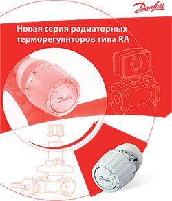 Новые радиаторные терморегуляторы Данфосс в Тайме