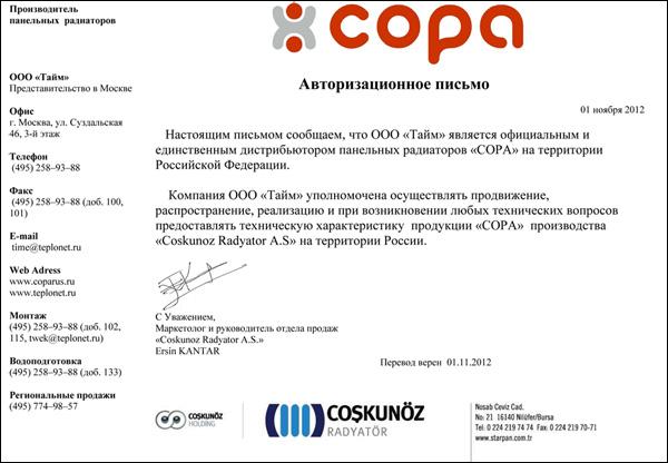 Официальный сайт и дилер Copa в России