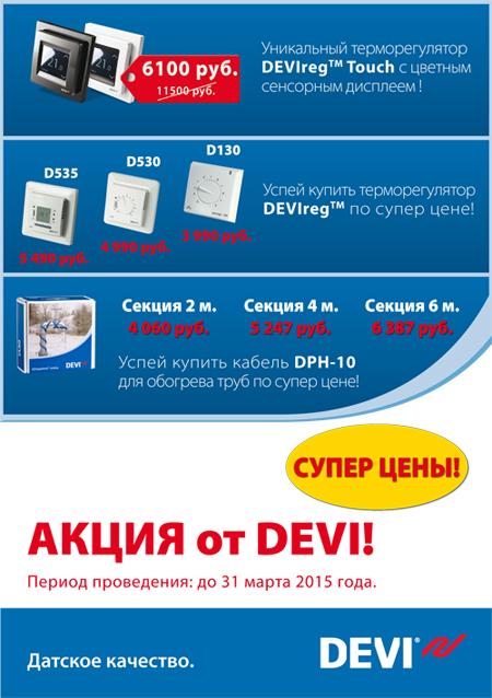 Акция супер-цены до 31 марта 2015
