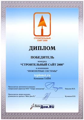 """www.teplonet.org стал """"Лучшим строительным сайтом 2008 года"""" в номинации """"Инженерные системы"""""""