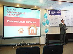 """Объявление номинации """"Инженерные системы"""""""