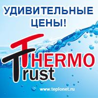 Водонагреватели термотраст
