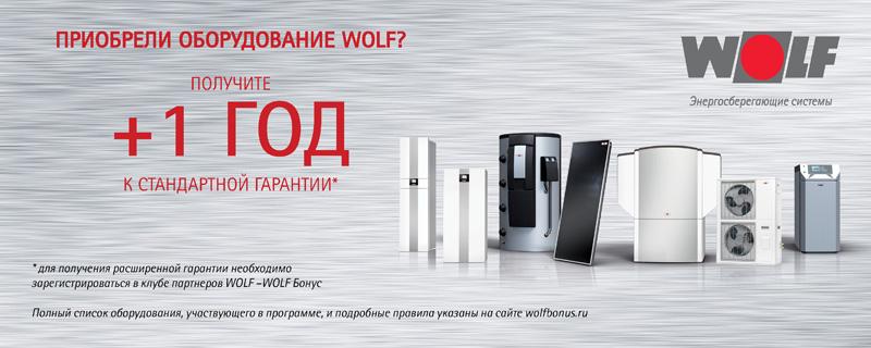 wolf bonus
